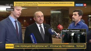 Смотреть видео Чавушоглу: убийство посла России в Турции - предательское преступление онлайн