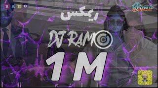 محمد السالم وهيلي لوف - مشتاكلك ريمكس Dj RAMO 2021