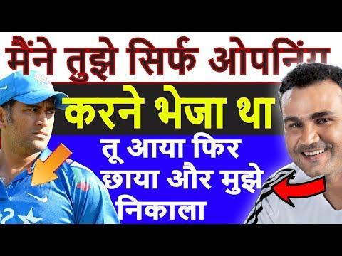जब Sehwag ने अपनी captaincy में ms dhoni को Opening करने का मौका दिया तो Dhoni ने कर दिखाया कमाल