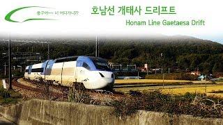 호남선 개태사 드리프트 / Honam Line Gaetaesa Drift / 湖南(ホナム)線開泰寺(ケテサ)ドリフト