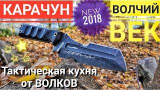 КАРАЧУН - Волчий Век. Тактическая ВОЛЧЬЯ кухня. Новинка 2018 года! Обзор/тест ножа.