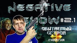 NEGATIVE SHOW #2.1 [2015] Обзор на фильм