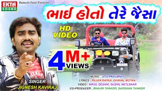 Jignesh Kaviraj || Bhai Ho To Tere Jaisa || Full HD Video Song || New Friendship Song || Ekta Sound