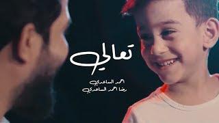 احمد الساعدي وأبنه رضا    تعالي   فيديو كليب 2019