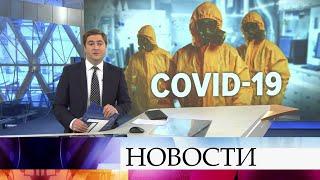 Выпуск новостей в 09:00 от 23.04.2020