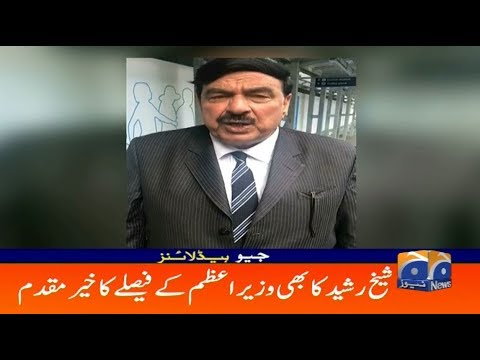 Geo Headlines 08 PM | Sheikh Rasheed Ka Bhi PM Imran Ka Khair Maqdam | 19th August 2019