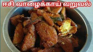 Easy chettinad vaalakkai varuval/ செட்டிநாடு வாழைக்காய் வறுவல்