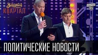 Политические новости на канале Дискавери | шоу Вечерний Квартал 16 мая 2015(, 2015-05-16T19:08:40.000Z)