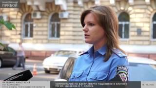 в Одессе разоблачен врач, который залечил пациентку до смерти