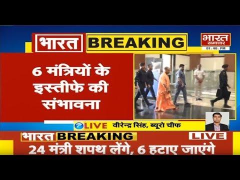 Lucknow-  यूपी को एक और नया डिप्टी सीएम मिलेगा   | BHARAT SAMACHAR |