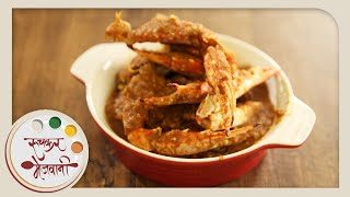 Simple Crab Masala - Indian Recipe By Archana - Quick Non Veg Main Course In Marathi