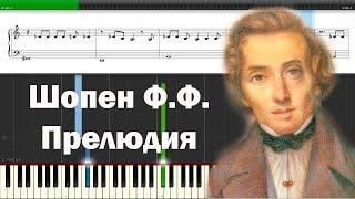 #Шопен Ф.Ф.  #Прелюдия. На фортепиано. Обучение. Уроки.