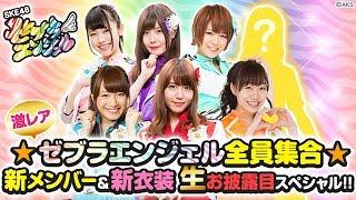 SKE48メンバーで結成されたぱちんこ応援ユニット・ゼブラエンジェル。数...