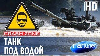 Танк под водой | CRASH ZONE + Галилео |