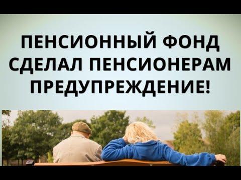 Пенсионный фонд сделал пенсионерам предупреждение!