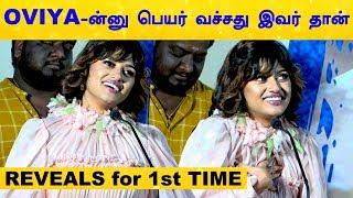 ஓவியானு பெயர் வச்சது இவர் தான் - முதல் முறையாக சொன்ன ஓவியா..! | Kalavani 2 Movie Press  Meet | Vimal