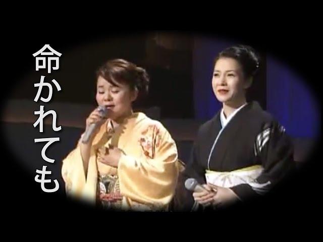 【命かれても】 島津亜矢/坂本冬美