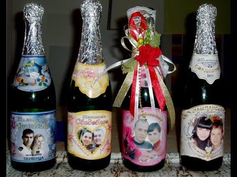 Наклейки на бутылки шампанское, водка оформление праздника. Наклейки и веселые подарки на свадьбы.