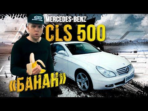 Mercedes CLS500 из Японии за 600к рублей!😱Смысл ввоза европейцев из Японии?🤔Беру🤤