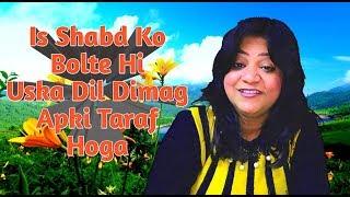 Is Shabd Ko Bolte Hi Uska Dil Dimag Apki Taraf Hoga    Vashikaran Mantra To Attract Someone