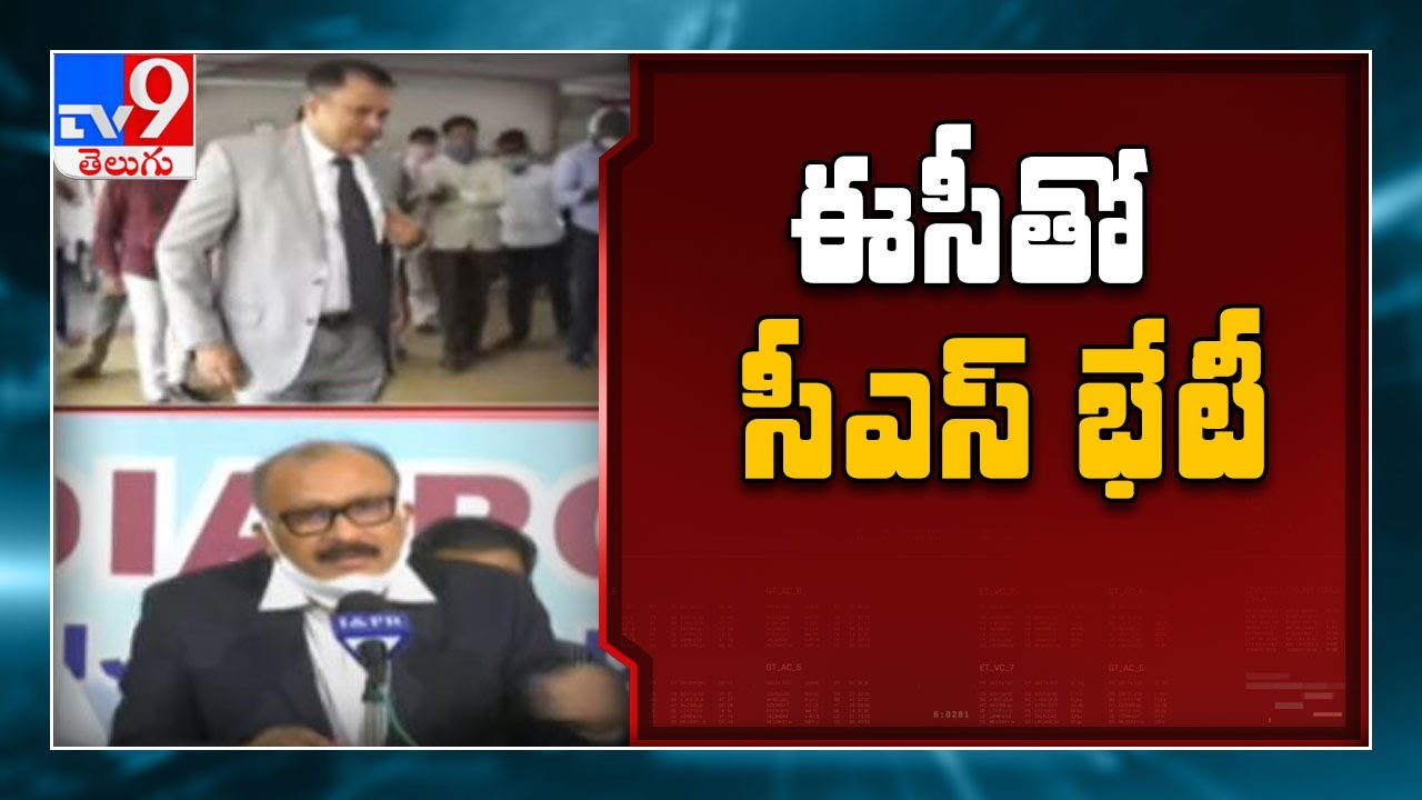 AP CS to meet SEC Nimmagadda over local body elections - TV9