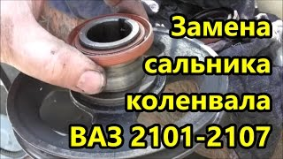 ВАЗ 2101-2107  Замена сальника коленвала.