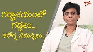 What is a Fibroid ?   Dr Manjula Anagani   TeluguOne