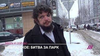 видео Крылатское.ру | События | В Крылатском прошла борьба с осенней глупостью