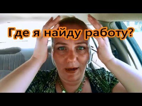 США: ГДЕ НАЙТИ РАБОТУ? Valentina OK LifeinUSA (жизнь в США)