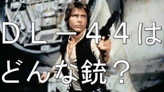 DL-44がスターウォーズでどんな銃か説明しました! BFHの解説はこちらか...