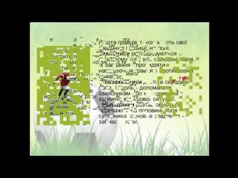 Презентація на тему: Футбол