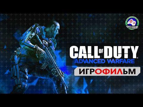 Революция ИГРОФИЛЬМ / Call of Duty Advanced Warfare прохождение на русском/сюжет фантастика