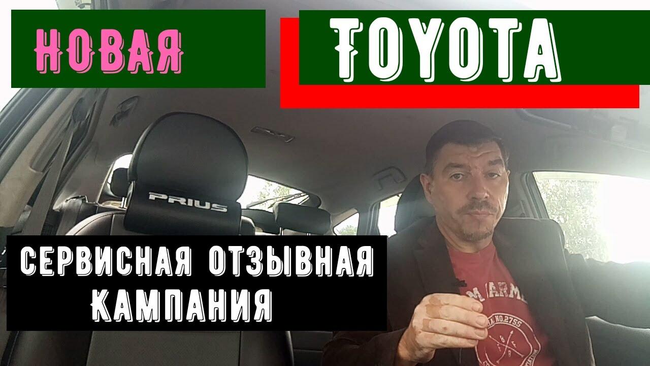 Toyota Prius: Новая сервисная кампания [2020]