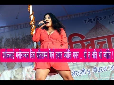 Jyoti Magar  दर्शकलाई मनोरञ्जन दिन यतिसम्म गिर्न तयार || यो त अति भो