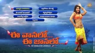 Rayalaseema Folk Songs-Jitta Harikrishna Janapadalu-Ee Vanalo Ee Janalo-Telugu Folk Songs-Jukebox
