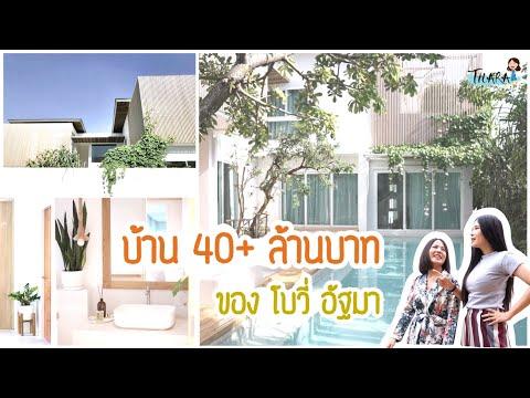 บ้านโบวี่ 40+ ล้านบาท สไตล์รีสอร์ทสีขาวสะอาดตา ใช้เวลาสร้าง 7 ปี!!!!   AomThara x BowieAtthama