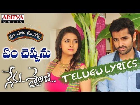 "Em Cheppanu Full Song With Telugu Lyrics II""మా పాట మీ నోట"" II Nenu Sailaja Songs"