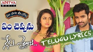 "Em Cheppanu Full Song With Telugu Lyrics II  ""మా పాట మీ నోట"" II Nenu Sailaja Songs"