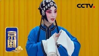 《中国京剧像音像集萃》 20200102 京剧《朱砂痣》| CCTV戏曲