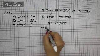 Упражнение 842. Математика 6 класс Виленкин Н.Я.