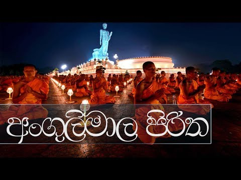 Angulimala Piritha Full Buddhist Pirith Chanting - Meditation Audio