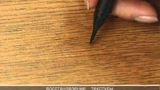 Заделка царапины на деревянной поверхности(http://www.nison.ru Заделка царапины на деревянной поверхности лдсп., 2011-11-28T20:32:11.000Z)