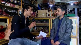 بامداد خوش - خیابان - دیدار حسام فرزان از یک کارگاه وسایل چرمی