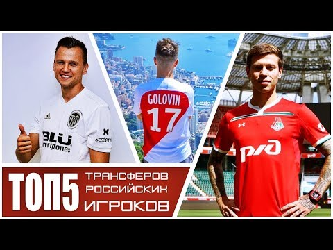 Лучшие трансферы российских футболистов 2018