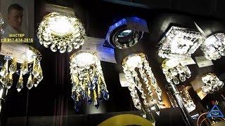 Встраиваемые светильники(РЕМОНТ И ОТДЕЛКА В УЛЬЯНОВСКЕ - https://www.youtube.com/user/themostfamousMASTER Видеообзор всех разновидностей встраиваемых..., 2014-10-23T23:28:43.000Z)