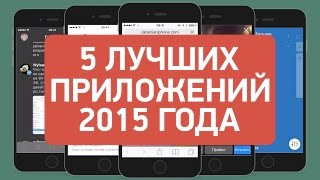 5 лучших приложений для iPhone 2015 года