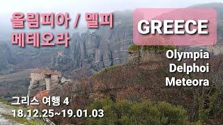 [여행] 그리스 올림피아 / 델피 델포이 Delphoi…