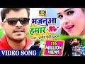 #VIDEO SONG अब क्या बनाएगा कोई रिकॉर्ड #प्रमोद प्रेमी यादव के इस गाने के आगे  #मजनुआ हमार  #Bhojpuri