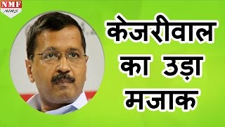 Kejriwal के Surgical Strike वाले बयान का Twitter पर उड़ा मजाक |MUST WATCH !!!
