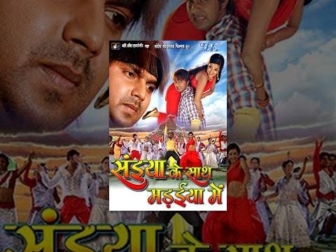 Saiya Ke Sath Madaiya Me - सईया के साथ मड़इया में - Bhojpuri Full Film - Super Hit Bhojpuri Movie